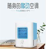 微型冷氣 迷你冷風機個人便攜制冷風扇行動水冷小空調usb靜音 YXS 娜娜小屋