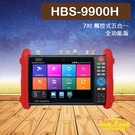 HBS-9900H 7吋 800萬 觸控式五合一 全功能版 工程寶 監視器測試 IP AHD CVI TVI 類比