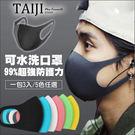 可水洗口罩‧高機能可水洗3D立體防護口罩...