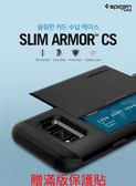 【贈滿版保護貼】SGP 三星 Galaxy S8 / S8+ Slim Armor CS 卡片收納保護殼 SPIGEN