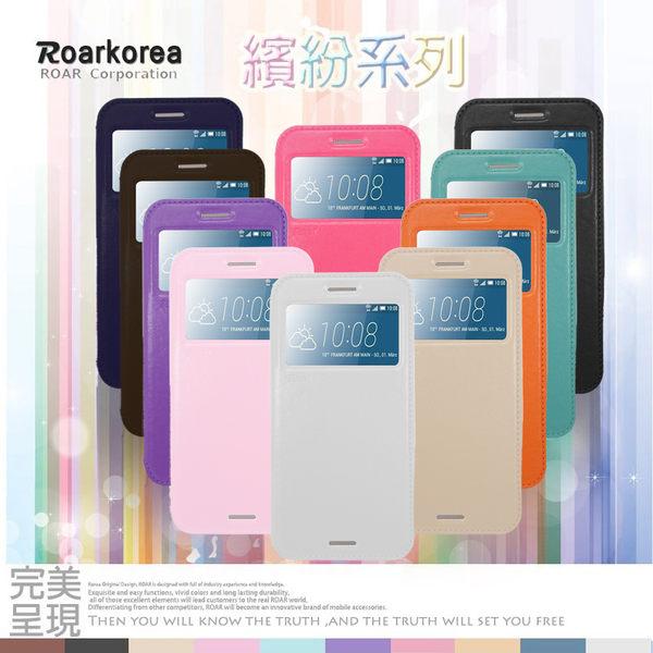 ◎繽紛系列 HTC One M9 皮革視窗側掀皮套/可立式/磁吸式/保護套/矽膠套/手機套/皮套