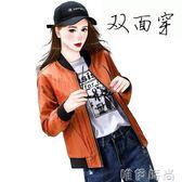 棒球外套 秋裝新款兩面穿夾克女春秋小外套短款學生棒球服chic早秋外套 唯伊時尚