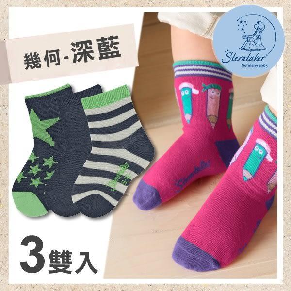 寶寶襪3入組-幾何深藍(8-14cm) STERNTALER C-8321621-300