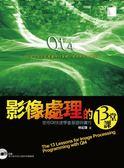 (二手書)影像處理的13堂課:使用Qt快速學會基礎與實作