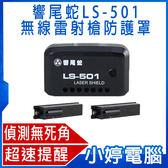 【免運+3期零利率】全新 響尾蛇 LS-501 無線雷射槍防護罩 體積最小 防禦角度最大