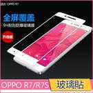 OPPO R7 Plus 玻璃貼 鋼化膜 r7s 螢幕保護貼 r7 鋼化玻璃 9H 防爆貼膜 全貼合 全屏覆蓋 防指紋│麥麥