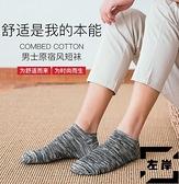 5雙 短襪襪子男棉襪船襪薄款防臭隱形襪透氣防滑【左岸男裝】