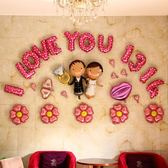 婚房布置 鋁膜氣球 裝飾 新房 婚慶用品 結婚用品 婚禮 婚房裝飾   晴光小語