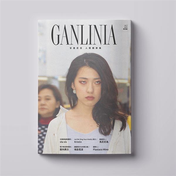 GANLINIA 甘里尼亞人間觀察集 第1期