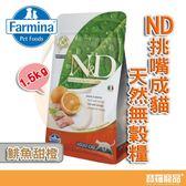 法米納-ND挑嘴成貓天然無穀糧-鯡魚甜橙1.5kg【寶羅寵品】