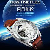 優惠快速出貨-鏤空手錶男機械錶日月星象機械錶