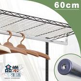 ~品樂 ~60CM 電鍍吊衣桿含掛勾層架鐵架衣櫥衣架置物架