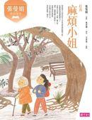 (二手書)張曼娟唐詩學堂:麻煩小姐-杜甫(新版)