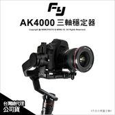 Feiyu 飛宇 AK4000 三軸穩定器 單眼 微單眼 承重4kg 續行12小時 WIFI 公司貨★24期0利率★薪創數位