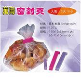 橘之屋萬用密封夾(8大16小)【愛買】