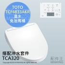 日本代購 2019新款 TOTO apricot F3AW TCF4833AKR 免治馬桶 瞬間暖房便座 自動開蓋