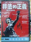 挖寶二手片-G06-020-正版DVD【非法的正義】-日舞影展參展影片