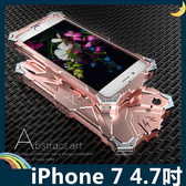 iPhone 7 4.7吋 雷神金屬保護框 碳纖後殼 螺絲款 高散熱 全面防護 保護套 手機套 手機殼