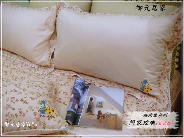 四件式【薄被套+薄床包】6*6.2尺/雙人加大/精梳棉/御元居家『戀家玫瑰』西式粉(MIT)