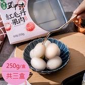 五甲木.鮮凍紅毛丹果肉(250gx三盒)﹍愛食網