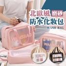 【04976】 北歐磨砂防水化妝包 透明化妝包 收納袋 收納包 收納袋 化妝包 旅行收納