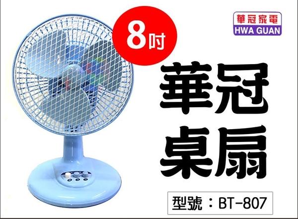 【尋寶趣】8吋桌扇 27W  二段風速調整 高密度護網 電風扇 電扇 涼風扇 辦公室 居家 台灣製 BT-807