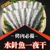 水針魚一夜干,$160(4片/包),特別的美味口感,讓你一吃就上癮