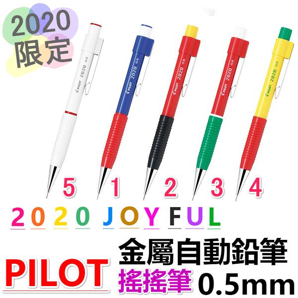 【京之物語】PILOT 2020JOYFUL限定版金屬自動鉛筆 搖搖筆(五款) 現貨
