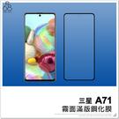 三星 A71 滿版 霧面 鋼化 玻璃貼 防指紋 保護貼 螢幕 貼膜 鋼化玻璃 保貼 玻璃膜 滿版貼 鋼膜