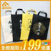 ✤宜家✤朕的資料袋-牛津布資料袋 中國風復古宮廷手提文件袋