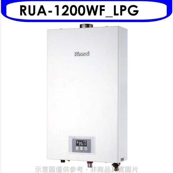 (含標準安裝)林內【RUA-1200WF_L