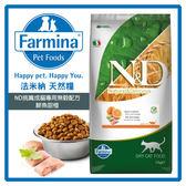 【力奇】法米納Farmina- ND挑嘴成貓天然無穀糧-鯡魚甜橙10kg -4190元(A312C15)