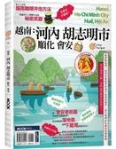 越南:河內•胡志明市•順化•會安【城邦讀書花園】