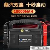 卡兒酷汽車應急啟動電源大容量強起動器點火12V24V電瓶搭電寶神器 交換禮物 免運