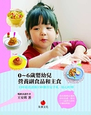 (二手書)0~6歲嬰幼兒營養副食品和主食:130道食譜和150個育兒手札、貼心叮嚀