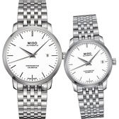 MIDO 美度 永恆系列80小時天文台認證矽游絲機械對錶/情侶手錶 M0274081101100+M0272081101100