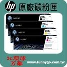 HP 原廠 四色套組 碳粉匣 CF510...