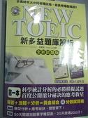【書寶二手書T4/語言學習_E4I】NEW TOEIC 新多益題庫解析試題+解答_共2冊合售_陳欣慈, 李寬雨