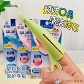 日本寵物牙刷口腔清潔寵物硅膠軟毛牙刷狗狗貓咪牙刷清潔牙齒【公主日記】