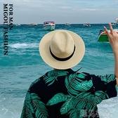 遮陽帽男帽子男夏天潮旅游度假沙灘寬沿防曬太陽男士遮陽禮帽巴拿馬草帽遇見初晴