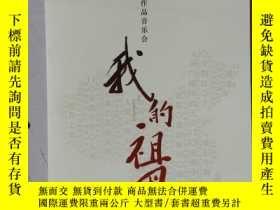 二手書博民逛書店節目單罕見喬羽作品音樂會 我的祖國 人民大會堂 2015年10月