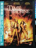 影音專賣店-U02-006-正版DVD-電影【時光機器】-(直購價) 揚西艾瑞斯 蓋皮爾斯 傑瑞米艾朗