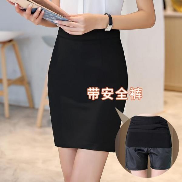 黑色職業西裝裙女2020夏季正裝裙半身一步短裙顯瘦包臀裙工作群 【ifashion·全店免運】
