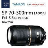 for Canon《台南-上新》TAMRON 騰龍 SP70-300mmF/4-5.6(CANON)
