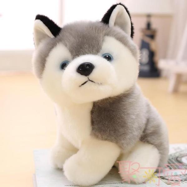 可愛仿真哈士奇公仔毛絨玩具玩偶生日禮物【聚可愛】