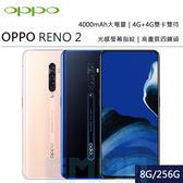送玻保【3期0利率】OPPO RENO 2 CPH1907 6.5吋 8G/256G 4800萬變焦四鏡頭 4000mAh 智慧型手機