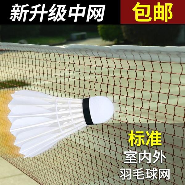 羽毛球網標準專業比賽室內外便攜式羽毛中攔網架子簡易折疊場地網