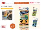 日本LEC 特殊橡膠/壓克力纖維菜瓜布《...