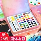固體水彩 喬爾喬內固體水彩顏料套裝美術專...