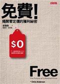 (二手書)免費!: 揭開零定價的獲利祕密